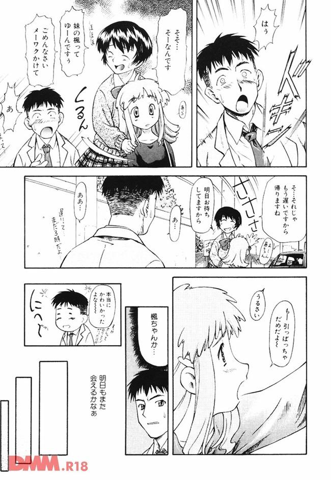 【エロ同人・エロ漫画】大好きな先輩とロリなお母さんに責められて初めてなのにイッちゃう美少女JKが可愛いwww-0008