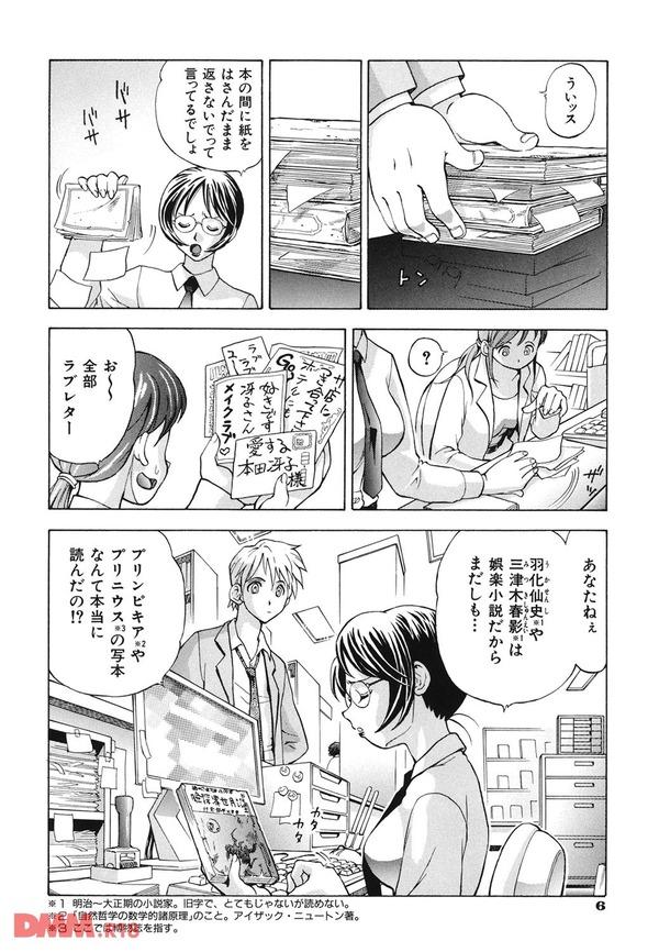 図書館の受付のお姉さん2人と3Pしたwwwwwwwwwwwwwwwwwwwwwwww-0007