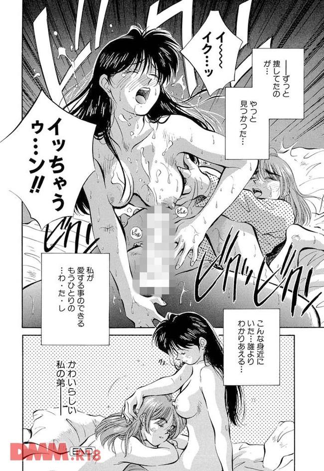 【エロ同人・エロ漫画】ナルシストをこじらせた姉を好きなシスコンの弟が、姉の口紅をぬりぬりしてたら姉に見られて女装させられ(以下省略-0019