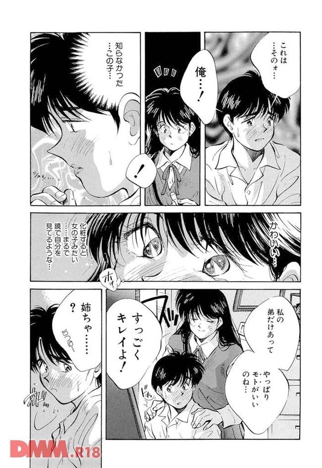 【エロ同人・エロ漫画】ナルシストをこじらせた姉を好きなシスコンの弟が、姉の口紅をぬりぬりしてたら姉に見られて女装させられ(以下省略-0012