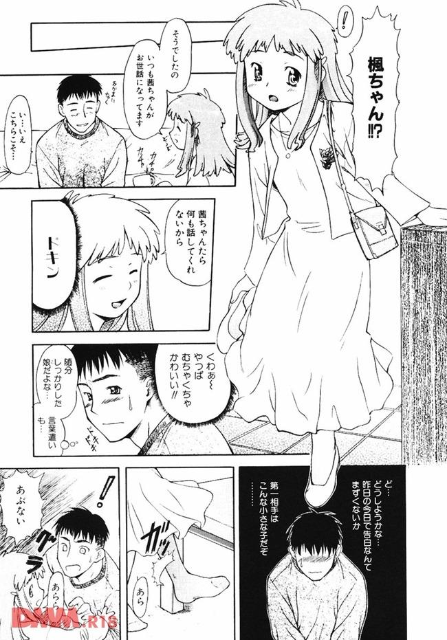 【エロ同人・エロ漫画】大好きな先輩とロリなお母さんに責められて初めてなのにイッちゃう美少女JKが可愛いwww-0010