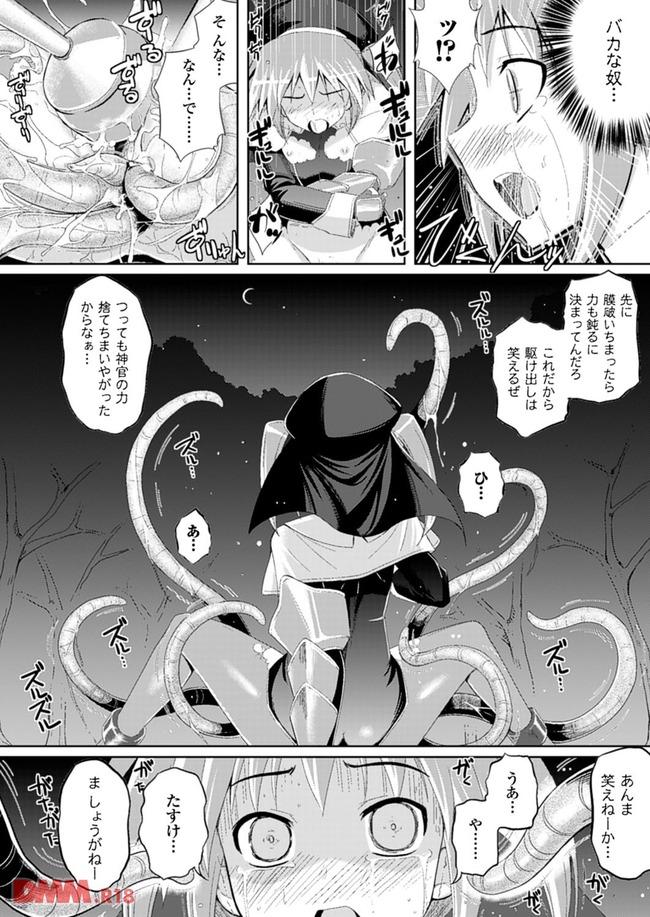 【エロ同人・エロ漫画】絶望している女神官に追い討ち陵辱をする触手がなんかイイwwwwwwwwwwwwww-0018