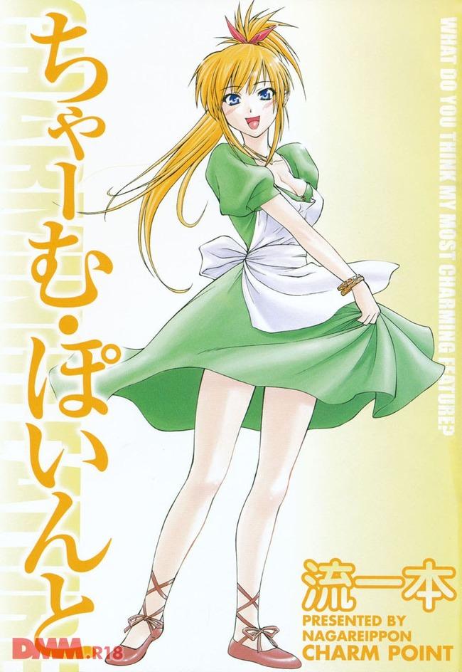 【エロ同人・エロ漫画】大好きな先輩とロリなお母さんに責められて初めてなのにイッちゃう美少女JKが可愛いwww-0002