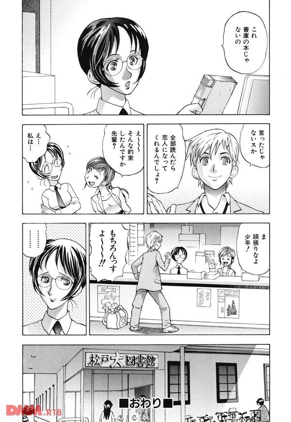 図書館の受付のお姉さん2人と3Pしたwwwwwwwwwwwwwwwwwwwwwwww-0031