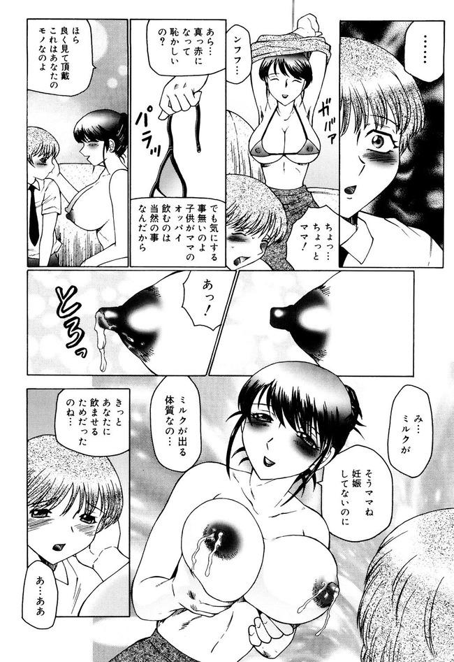【エロ同人・エロ漫画】近所に引っ越してきたお姉さんのペットになっちゃうショタな男の子wwwwwwwwww-0017