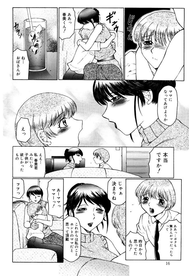 【エロ同人・エロ漫画】近所に引っ越してきたお姉さんのペットになっちゃうショタな男の子wwwwwwwwww-0015