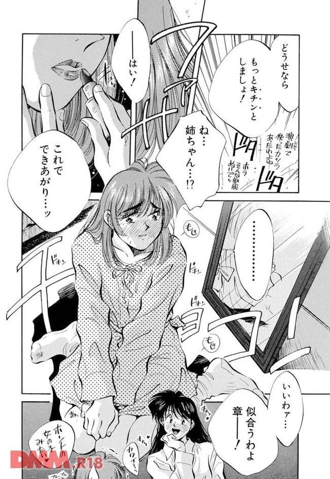 【エロ同人・エロ漫画】ナルシストをこじらせた姉を好きなシスコンの弟が、姉の口紅をぬりぬりしてたら姉に見られて女装させられ(以下省略-0013