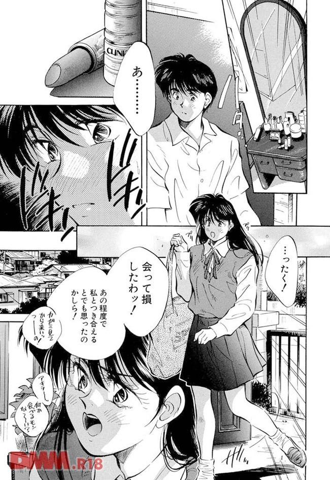 【エロ同人・エロ漫画】ナルシストをこじらせた姉を好きなシスコンの弟が、姉の口紅をぬりぬりしてたら姉に見られて女装させられ(以下省略-0010