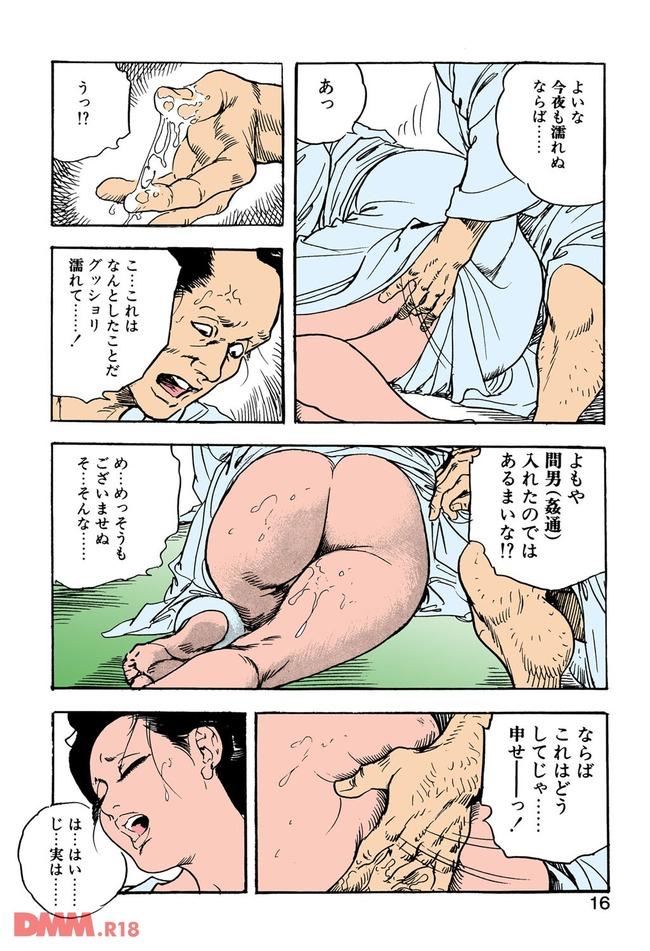 江戸時代のエッチはこんな感じらしいwwwwwwwwwwwwwwwwwwwwwwww-0012