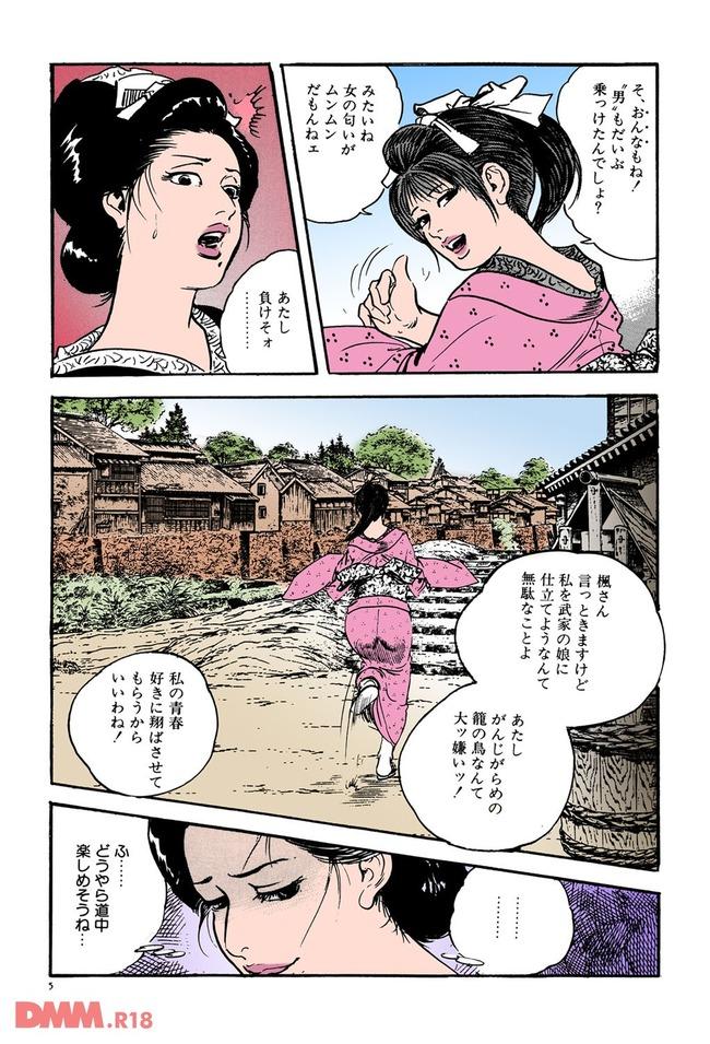 江戸時代のエッチはこんな感じらしいwwwwwwwwwwwwwwwwwwwwwwww-0007