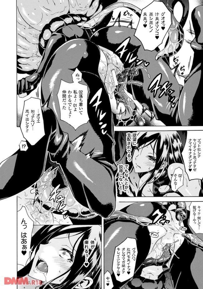 美人スパイが生物兵器の触手に捕えられて身体中ヌメヌメ開発されてイカされまくる~!!!-0016