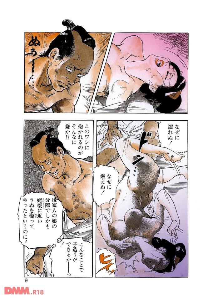 江戸時代のエッチはこんな感じらしいwwwwwwwwwwwwwwwwwwwwwwww-0005