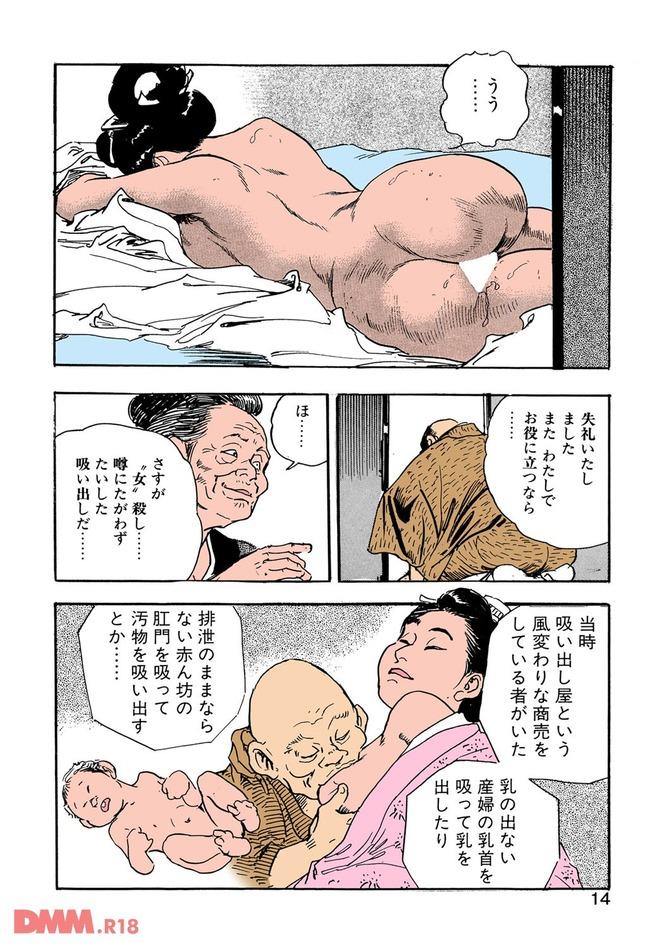 江戸時代のエッチはこんな感じらしいwwwwwwwwwwwwwwwwwwwwwwww-0010