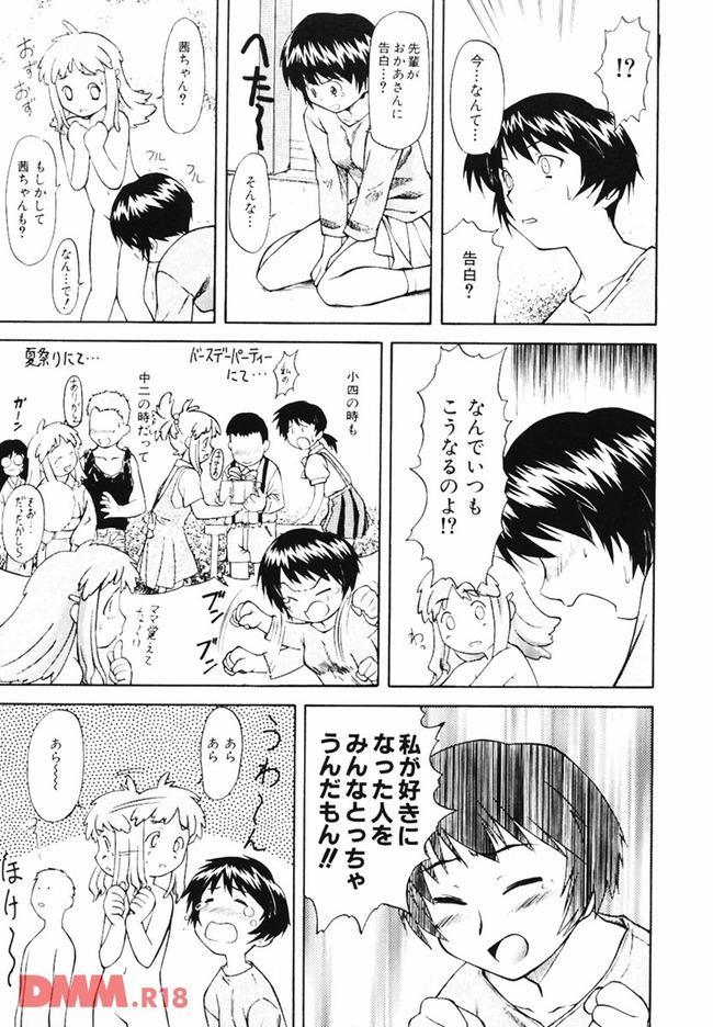 【エロ同人・エロ漫画】大好きな先輩とロリなお母さんに責められて初めてなのにイッちゃう美少女JKが可愛いwww-0022