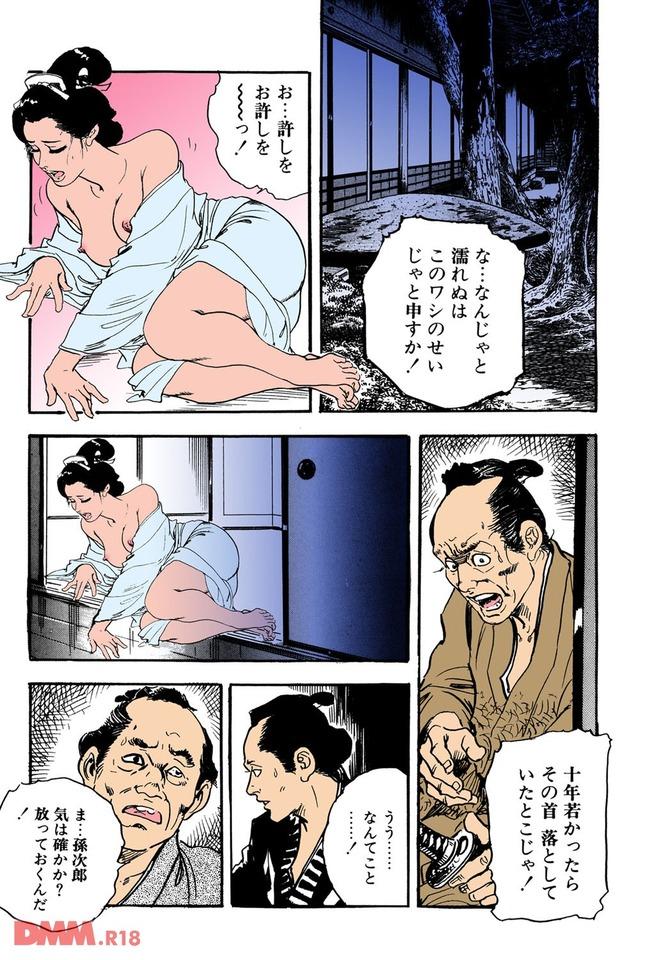 江戸時代のエッチはこんな感じらしいwwwwwwwwwwwwwwwwwwwwwwww-0017