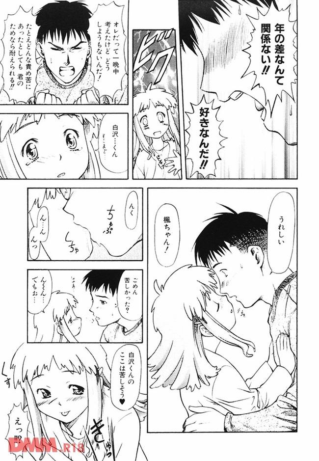 【エロ同人・エロ漫画】大好きな先輩とロリなお母さんに責められて初めてなのにイッちゃう美少女JKが可愛いwww-0012