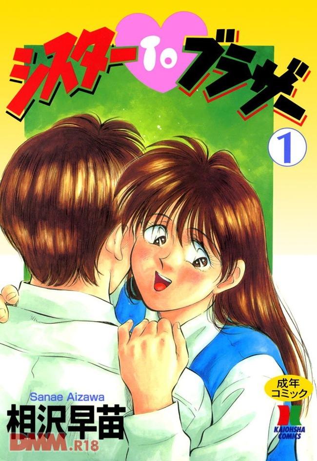 【エロ同人・エロ漫画】ナルシストをこじらせた姉を好きなシスコンの弟が、姉の口紅をぬりぬりしてたら姉に見られて女装させられ(以下省略-0001