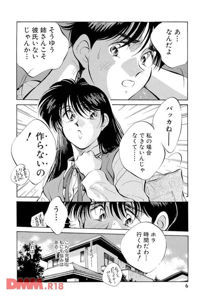 【エロ同人・エロ漫画】ナルシストをこじらせた姉を好きなシスコンの弟が、姉の口紅をぬりぬりしてたら姉に見られて女装させられ(以下省略-0007