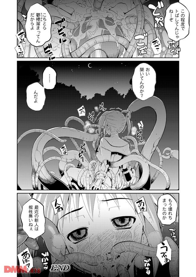 【エロ同人・エロ漫画】絶望している女神官に追い討ち陵辱をする触手がなんかイイwwwwwwwwwwwwww-0022