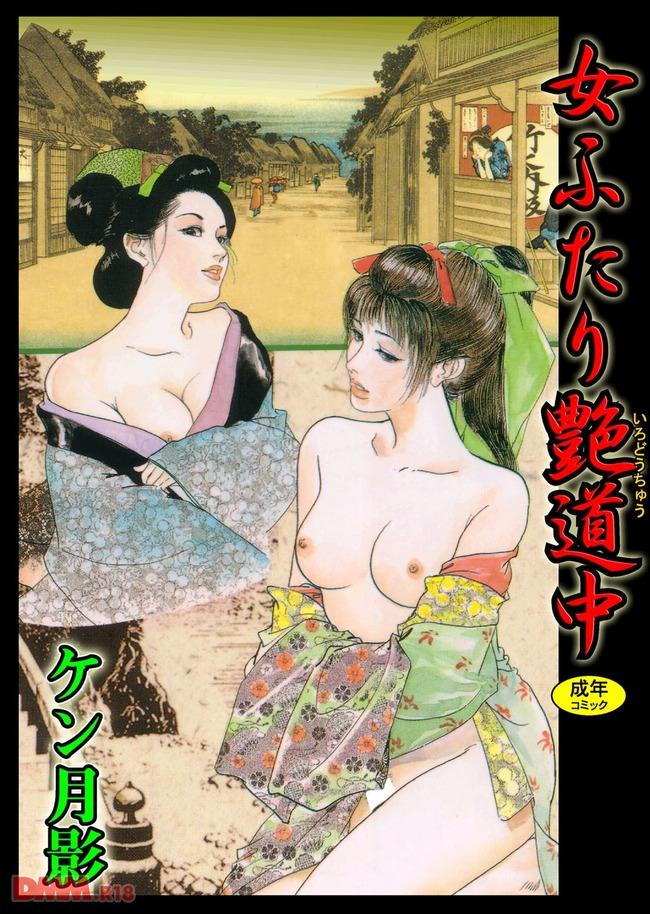 江戸時代のエッチはこんな感じらしいwwwwwwwwwwwwwwwwwwwwwwww-0001