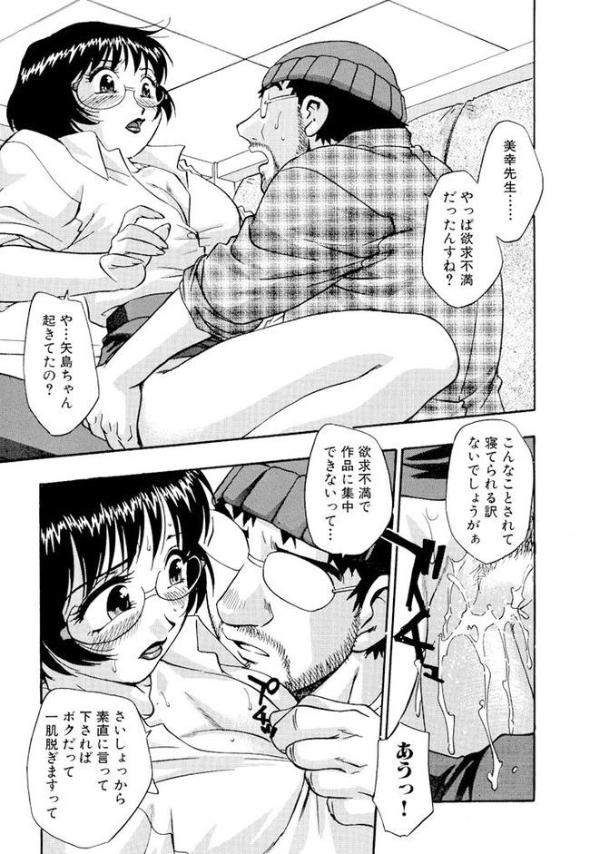 欲求不満な人妻漫画家が担当さんを襲ってエッチしちゃうよwwwwwwww-0012