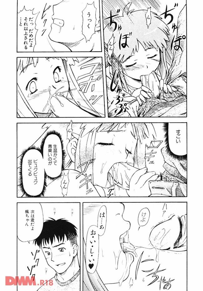 【エロ同人・エロ漫画】大好きな先輩とロリなお母さんに責められて初めてなのにイッちゃう美少女JKが可愛いwww-0014