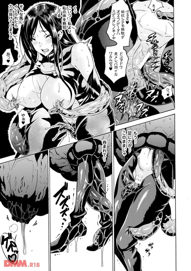 美人スパイが生物兵器の触手に捕えられて身体中ヌメヌメ開発されてイカされまくる~!!!-0017