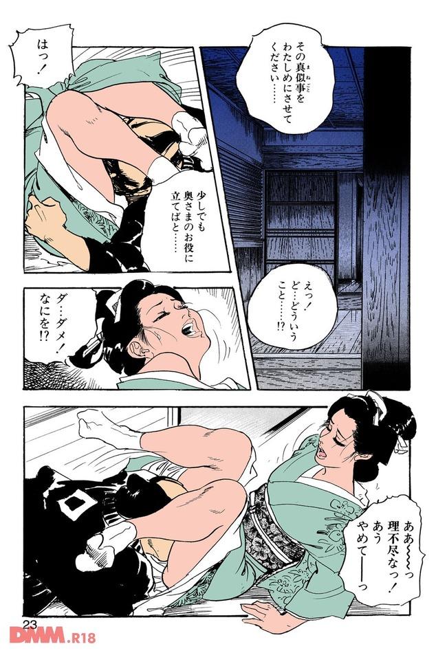 江戸時代のエッチはこんな感じらしいwwwwwwwwwwwwwwwwwwwwwwww-0019