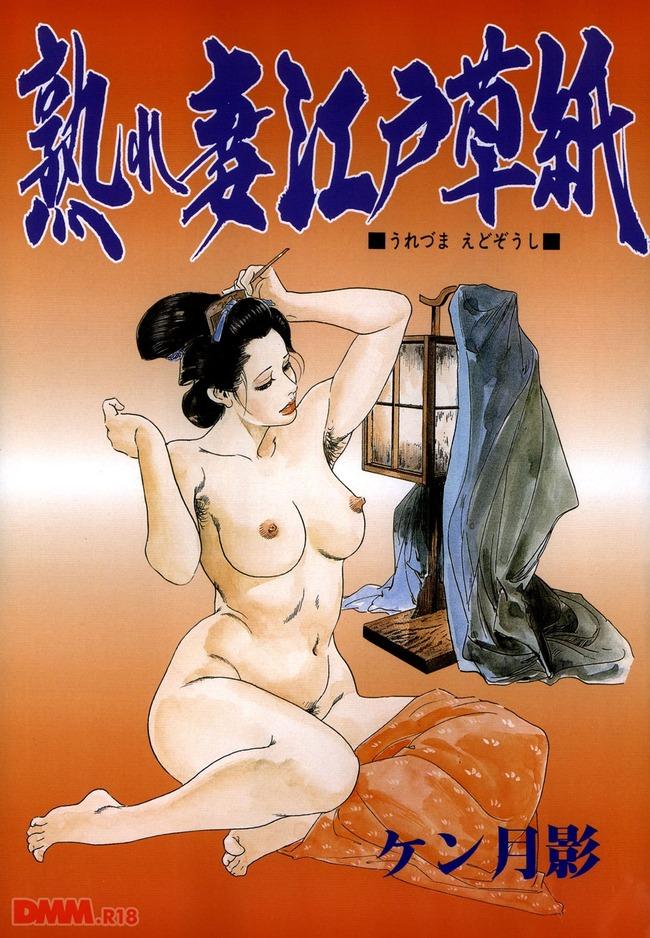 江戸時代のエッチはこんな感じらしいwwwwwwwwwwwwwwwwwwwwwwww-0002