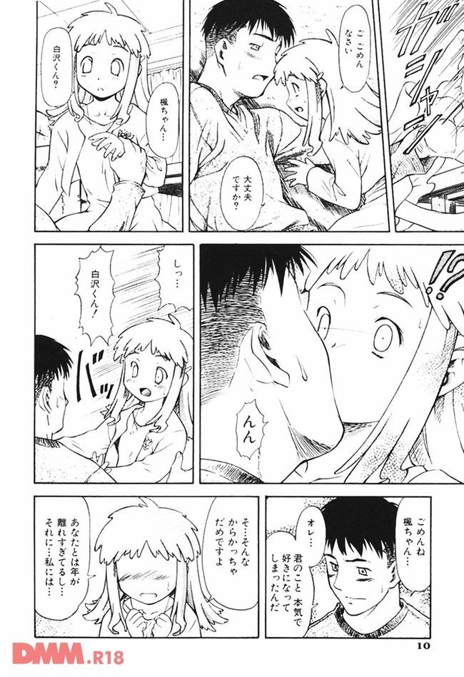 【エロ同人・エロ漫画】大好きな先輩とロリなお母さんに責められて初めてなのにイッちゃう美少女JKが可愛いwww-0011