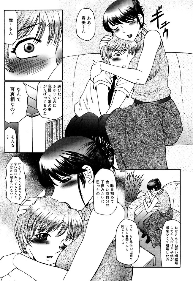 【エロ同人・エロ漫画】近所に引っ越してきたお姉さんのペットになっちゃうショタな男の子wwwwwwwwww-0014