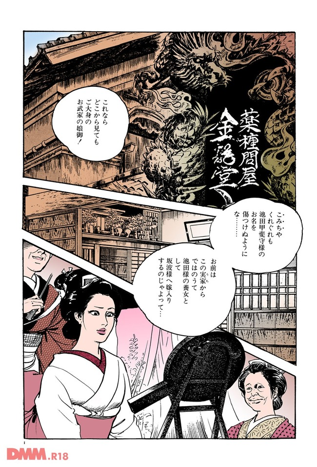 江戸時代のエッチはこんな感じらしいwwwwwwwwwwwwwwwwwwwwwwww-0003