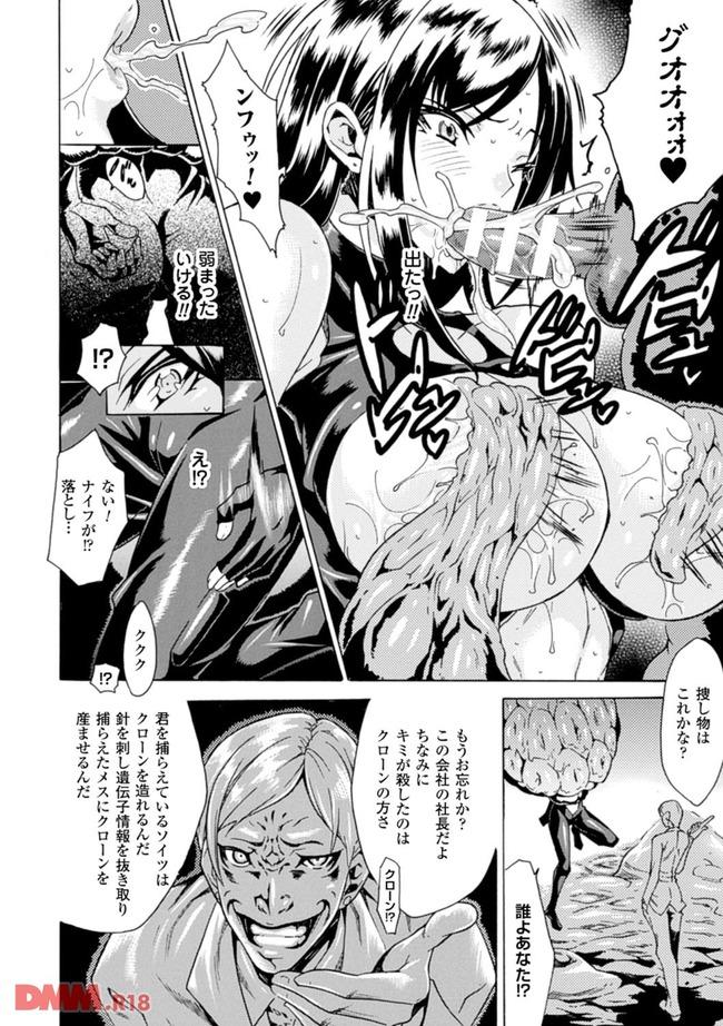 美人スパイが生物兵器の触手に捕えられて身体中ヌメヌメ開発されてイカされまくる~!!!-0014