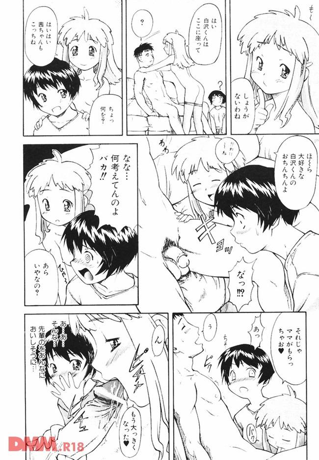 【エロ同人・エロ漫画】大好きな先輩とロリなお母さんに責められて初めてなのにイッちゃう美少女JKが可愛いwww-0023