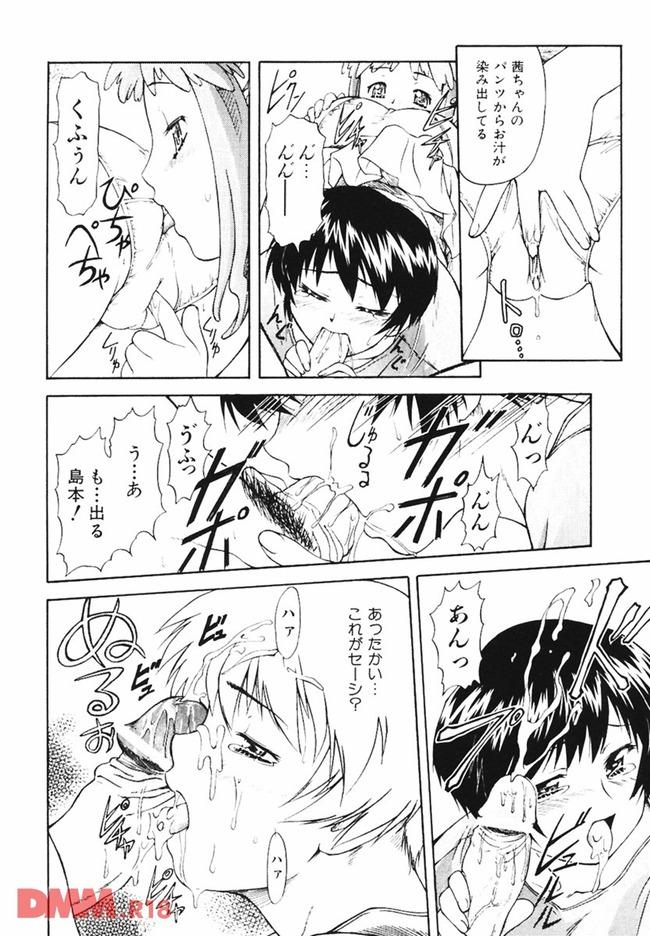 【エロ同人・エロ漫画】大好きな先輩とロリなお母さんに責められて初めてなのにイッちゃう美少女JKが可愛いwww-0025